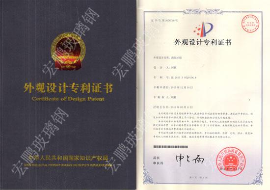 宏鹏消防12bet外观设计专利证书