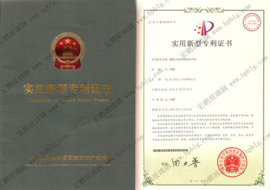 宏鹏玻璃钢实用新型专利证书